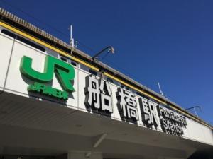 【西船橋・船橋・東船橋】東京や空港とのアクセス情報