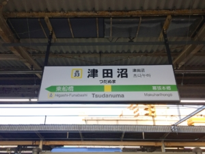 Transportation from Tsudanuma and Keisei Tsudanuma to Tokyo or Airport