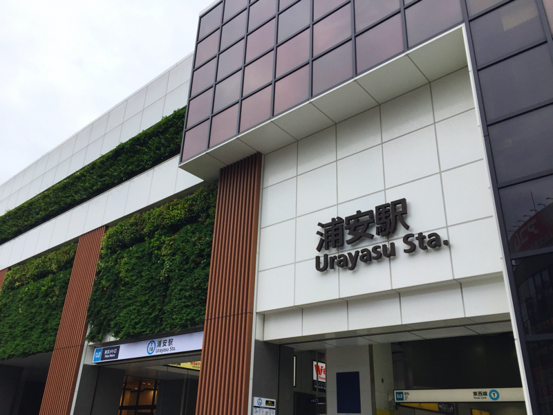 画像浦安駅